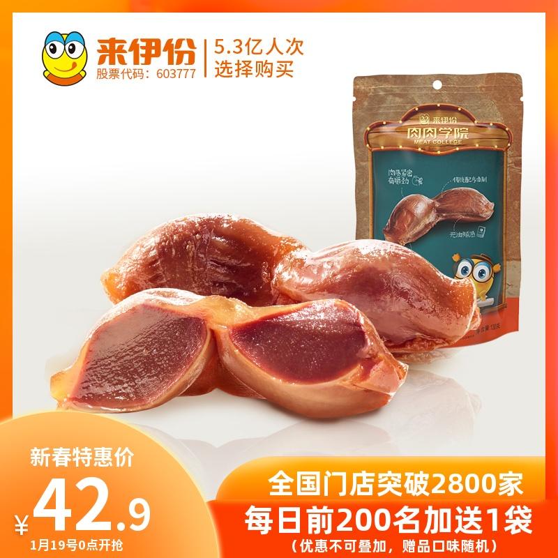 来伊份卤味/香辣鸭肫125g*2熟食真空鸭胗零食小吃休闲食品来一份