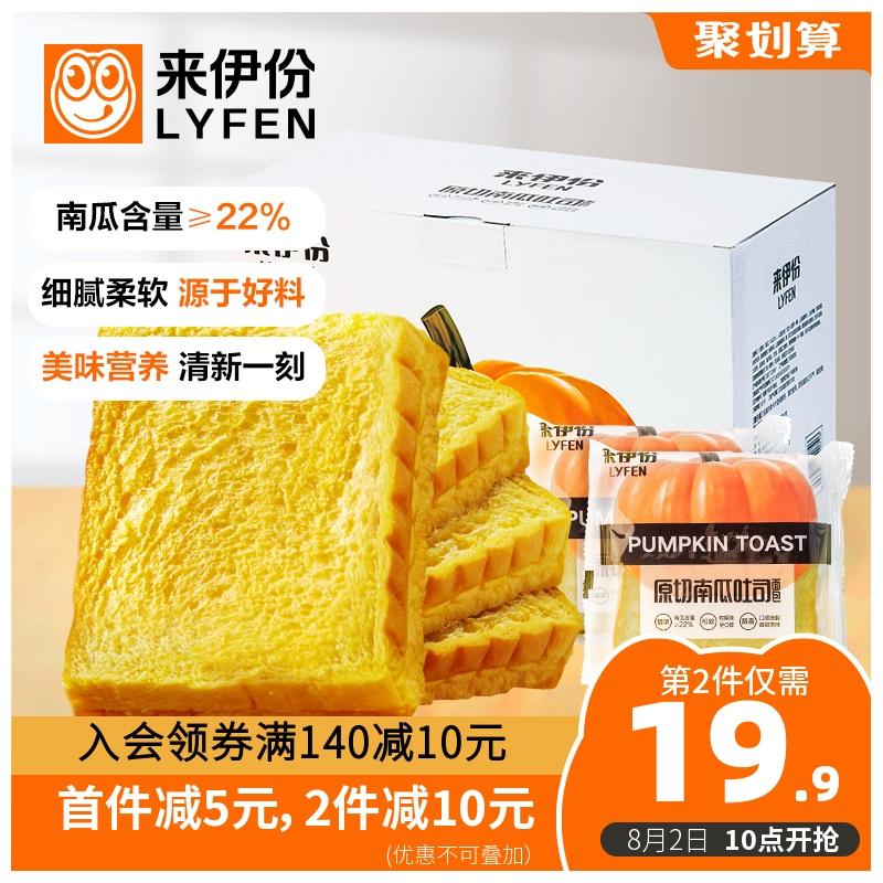 来伊份南瓜吐司750g面包整箱早餐营养早餐食品切片面包三明治