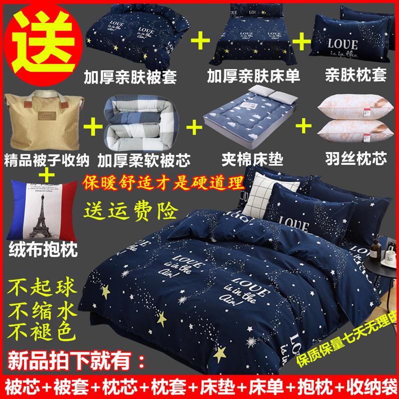 全套装被子四件套 全棉冬被8斤加厚保暖被芯单人学生宿舍被褥10斤