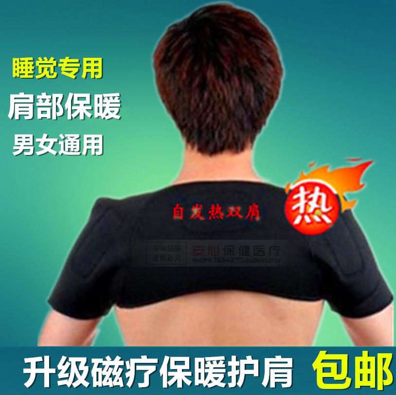 正品托玛琳自发热磁疗保暖护双肩带护肩秋冬季颈椎肩酸痛男女包邮