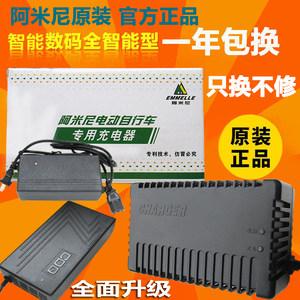 阿米尼电动车充电器专用正品CQ-4815DS60V24Ah64V72V20Ah原厂原装