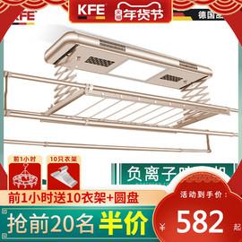 德国kfe智能电动晾衣架遥控升降室内自动晾衣杆阳台烘干消毒家用