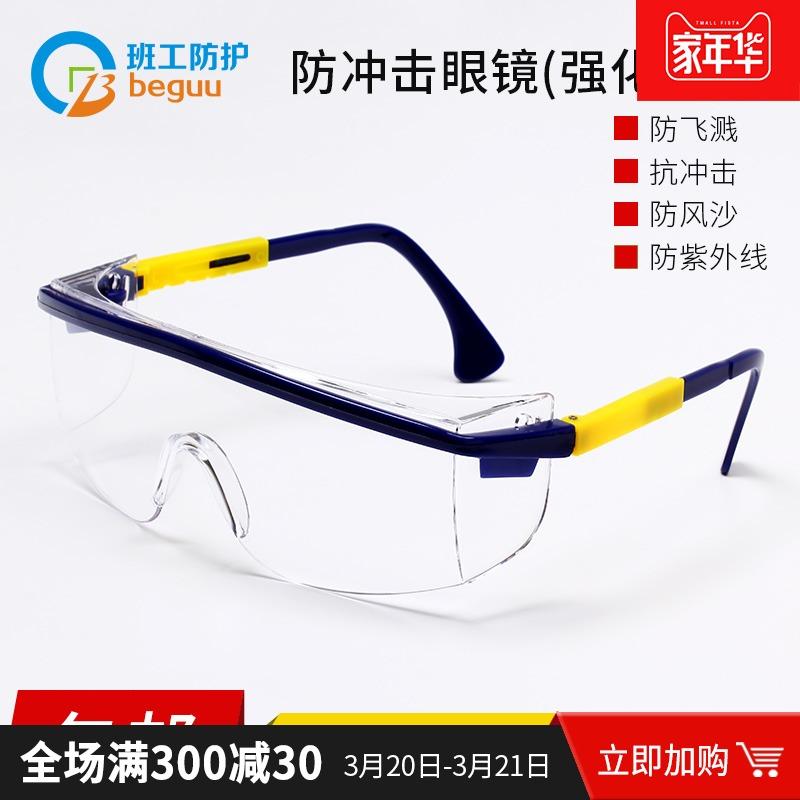Класс работа защищать очки верховая езда ветролом очки мужской и женщины противо серый пыль цикл очки труд страхование противо летать всплеск