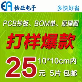 PCB打样 印制电路板加工制作 线路板PCB制版 定制 抄板 打板 加急