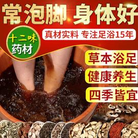 氧之源艾草艾叶老姜红花泡脚中药包男女足浴粉包生姜去身体濕气