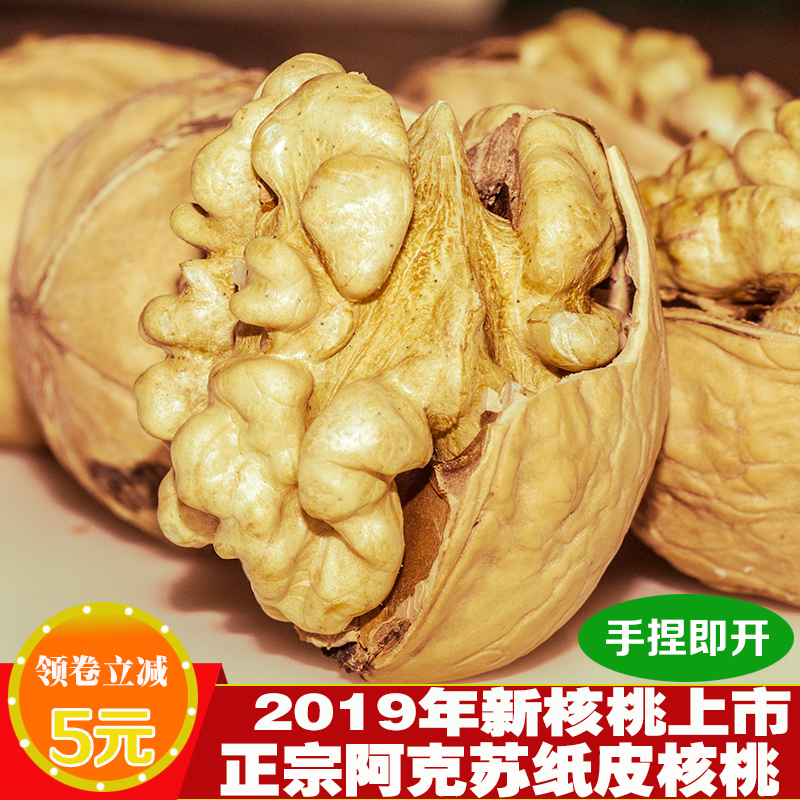 Xinjiang 185 hickory thin skinned walnut kernel Aksu paper skinned walnut original nuts new product grade I in 2020