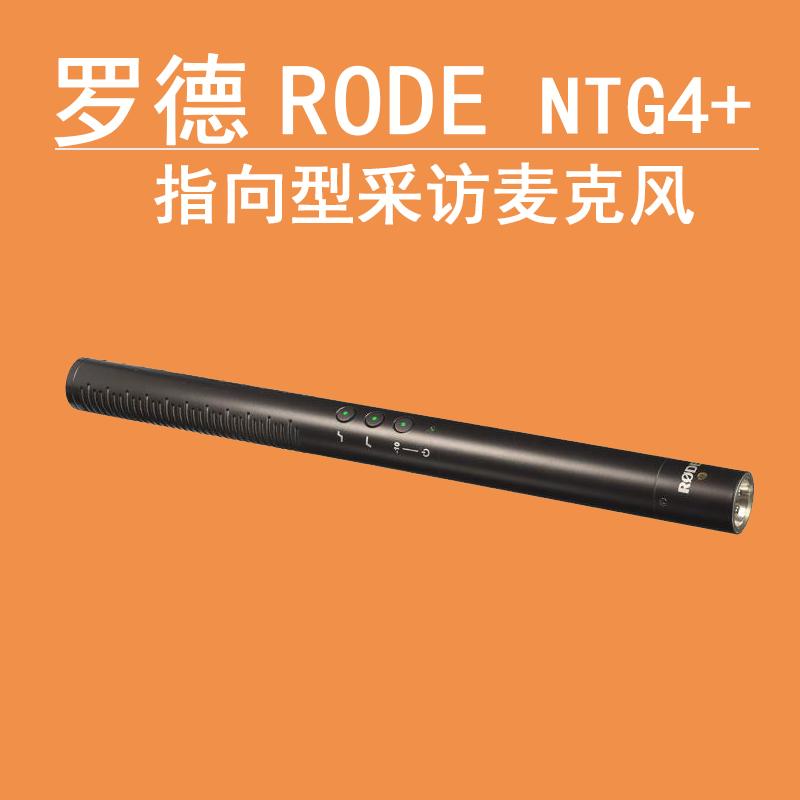 罗德RODE NTG4+指向型采访麦克风单反摄像机电影摄像录音枪形话筒
