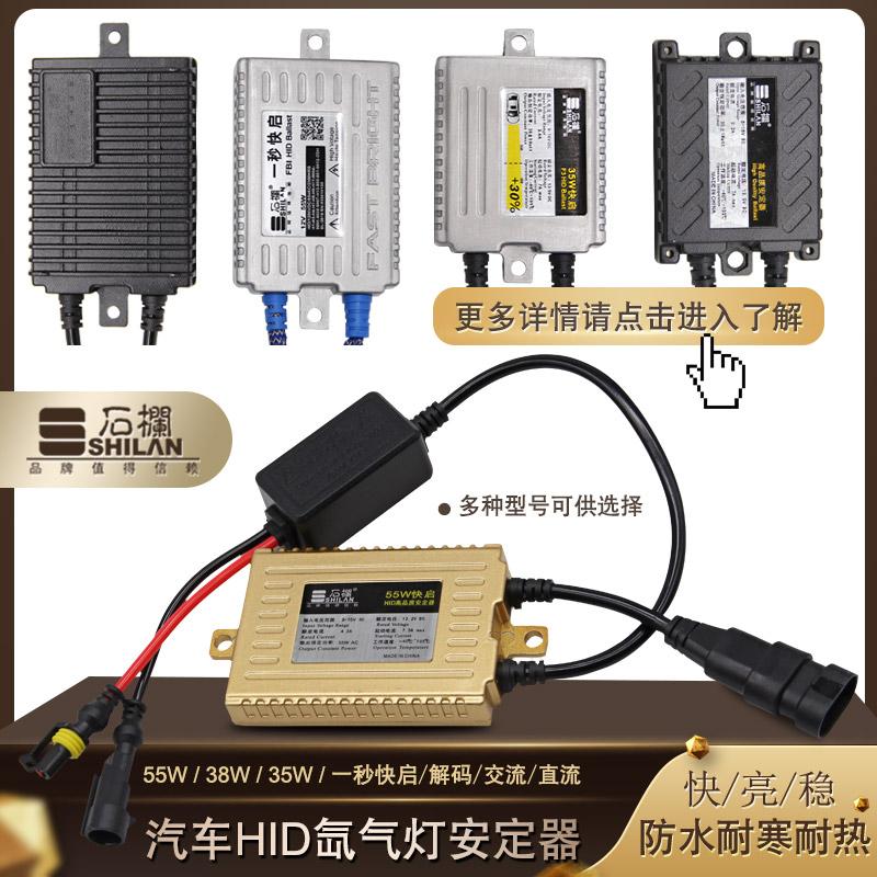石栏氙气灯安定器一秒快启55W38W35W汽车HID大灯12V高压包24V配件