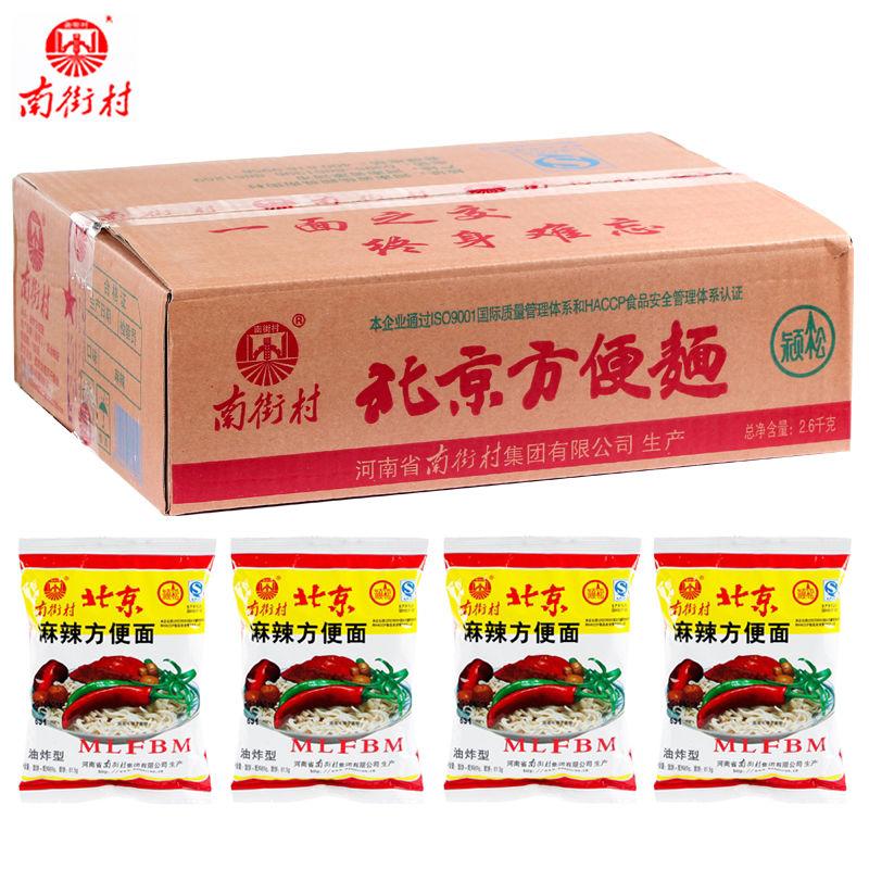 南街村北京方便面65g*40袋干吃面拌面小时候的味道怀旧麻辣干脆
