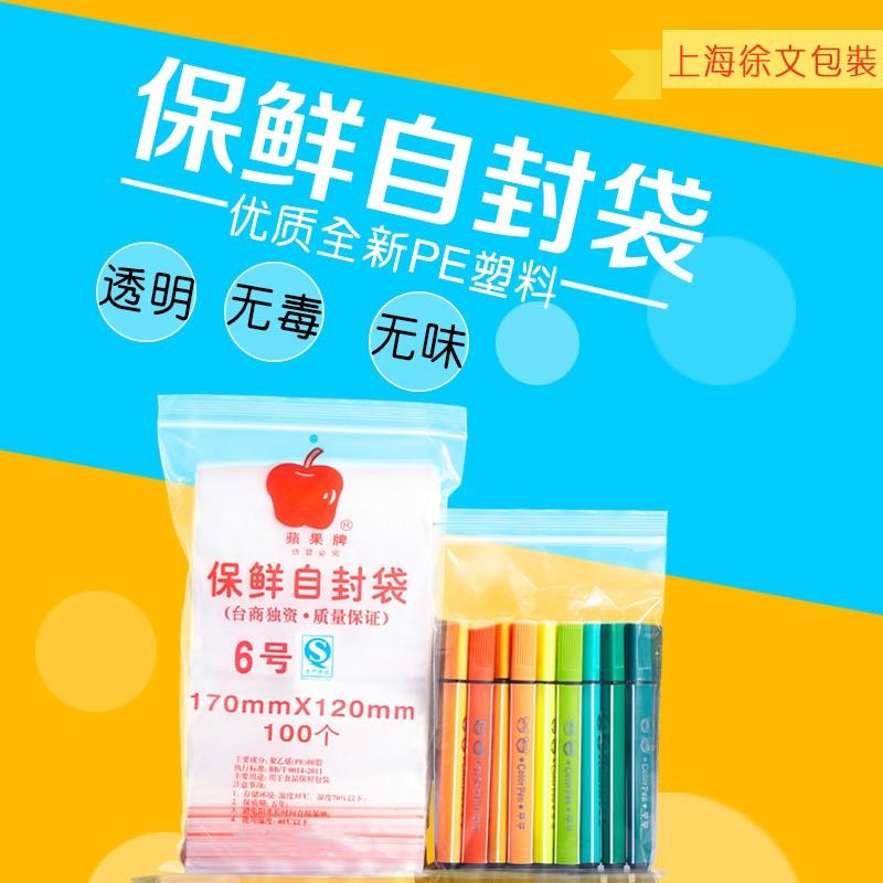 苹果牌6号PE食品自封袋 食品袋 夹链袋 密封袋饰品袋12*17