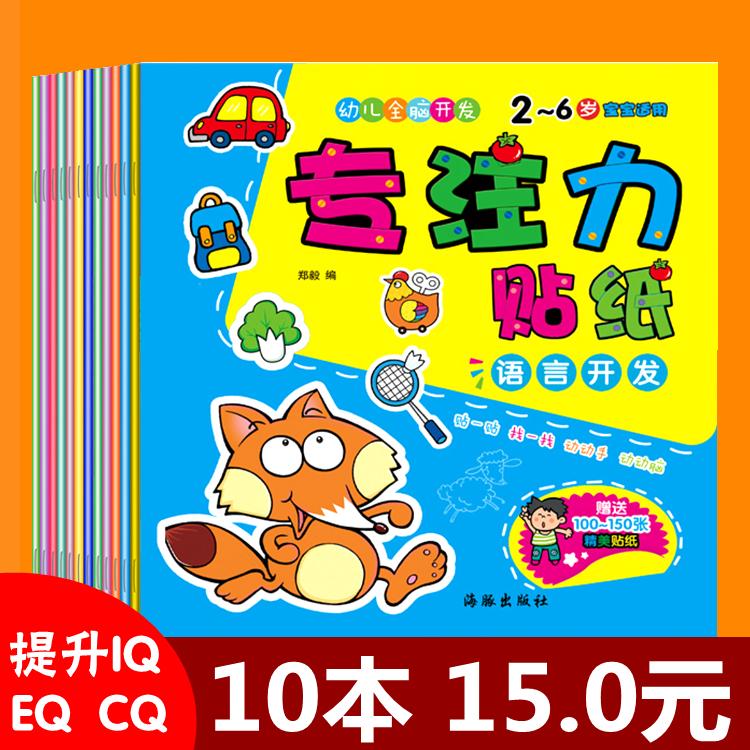 Младенец ребенок наклейки книга 2-3-4-5-6 лет ребенок наклейка ручной работы книга шаг мозг паста наклейка обучения в раннем возрасте игрушка палка