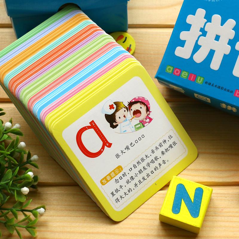 儿童拼音识字卡片幼儿园一年级认字卡宝宝学前写数字母早教卡全套