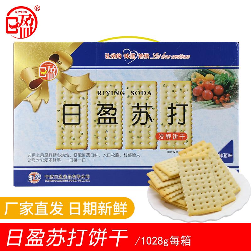 日盈苏打饼无干1028g蔗糖尿酥性发酵人送礼盒装零食早餐点心批发