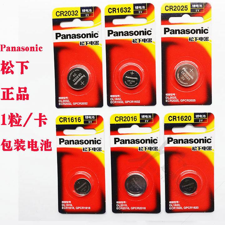 Genuine Panasonic single button electronic battery CR2032 2025 2016 1616 1620 automotive remote control battery