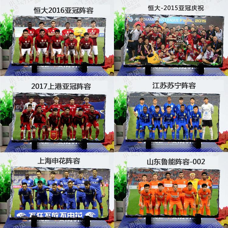 亚冠恒大国安苏宁上港胡尔克申花建业鲁能足球纪念品石板画摆件