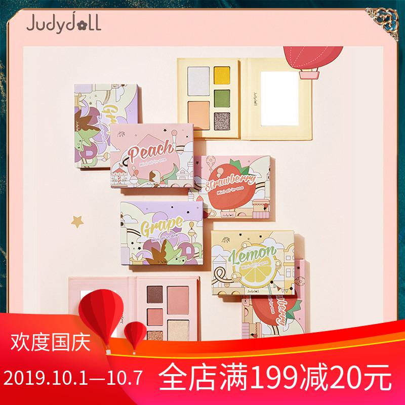 【包邮】judydoll橘朵高光蜜桃珠眼影限9000张券