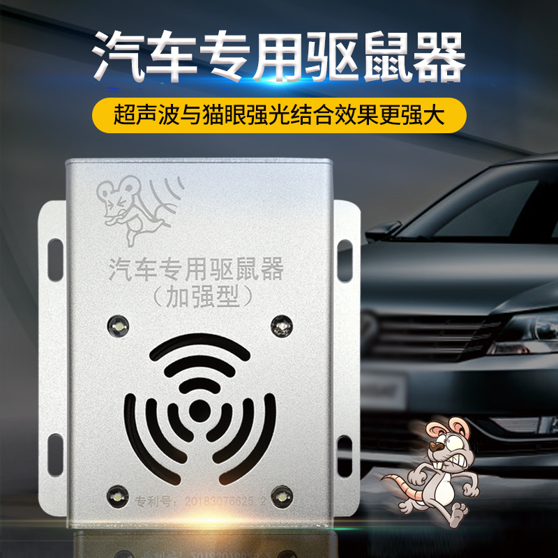 Special vehicle electronic ultrasonic anti rat device for engine compartment