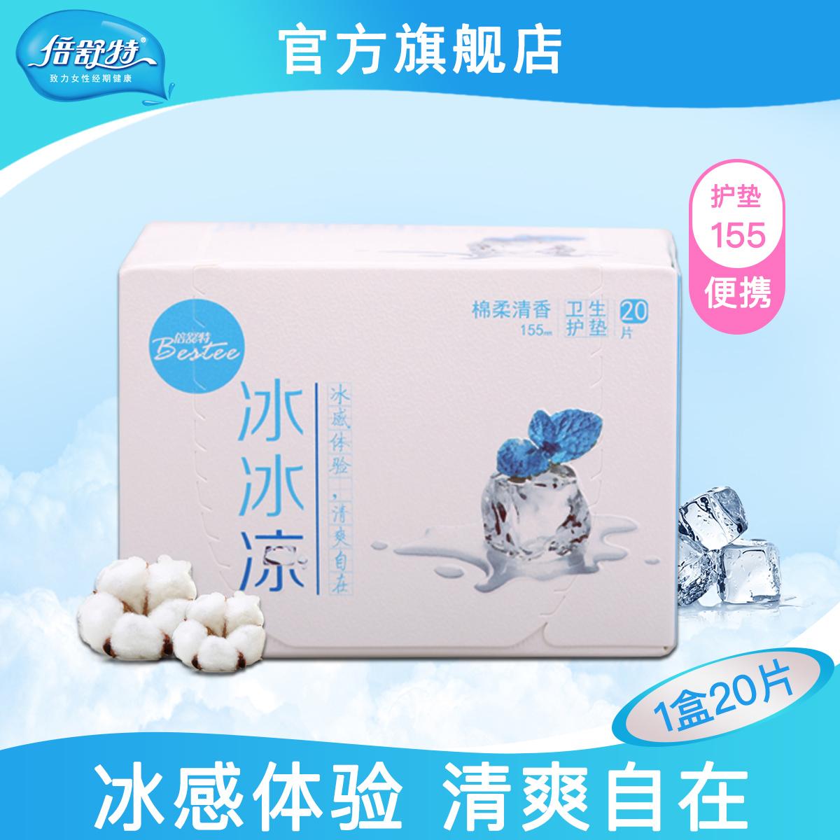 倍舒特卫生巾 冰冰凉超薄棉柔护垫155mm20片