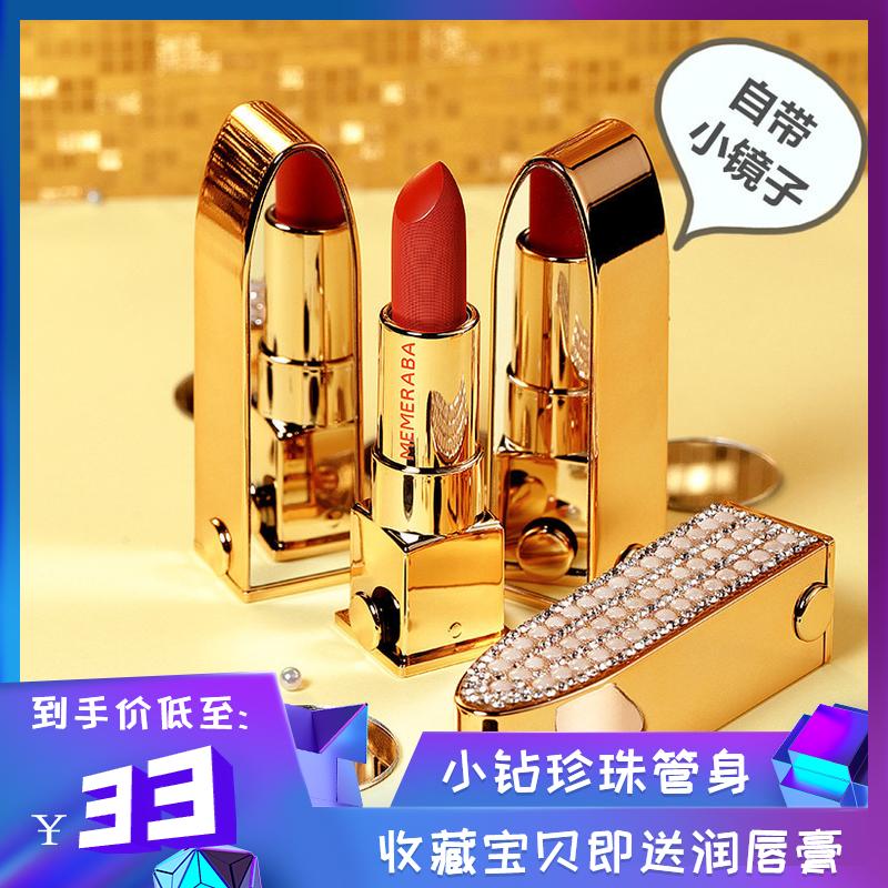 memeraba陈情令同款女小众品牌口红限30000张券