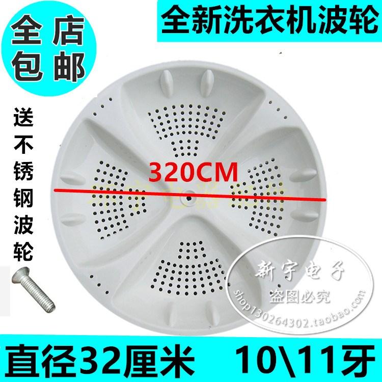 海尔XPB85-287BS XPB80-L997S洗衣机波轮盘转盘水叶 32CM 10/11齿