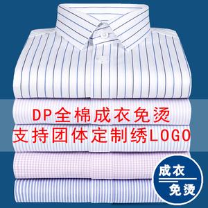 DP成衣免烫纯棉衬衫男长袖商务正装工装条纹短袖衬衣定制绣LOGO