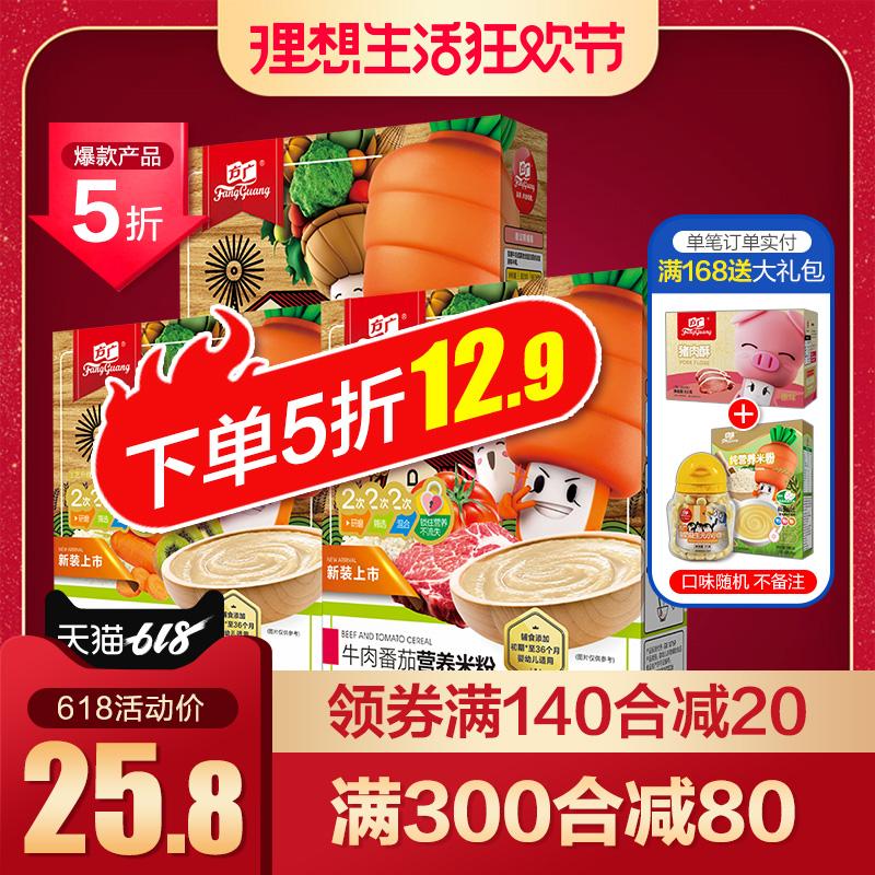 方广婴幼儿米粉 宝宝辅食6-36个月2段 儿童米糊米粉高铁钙铁锌米