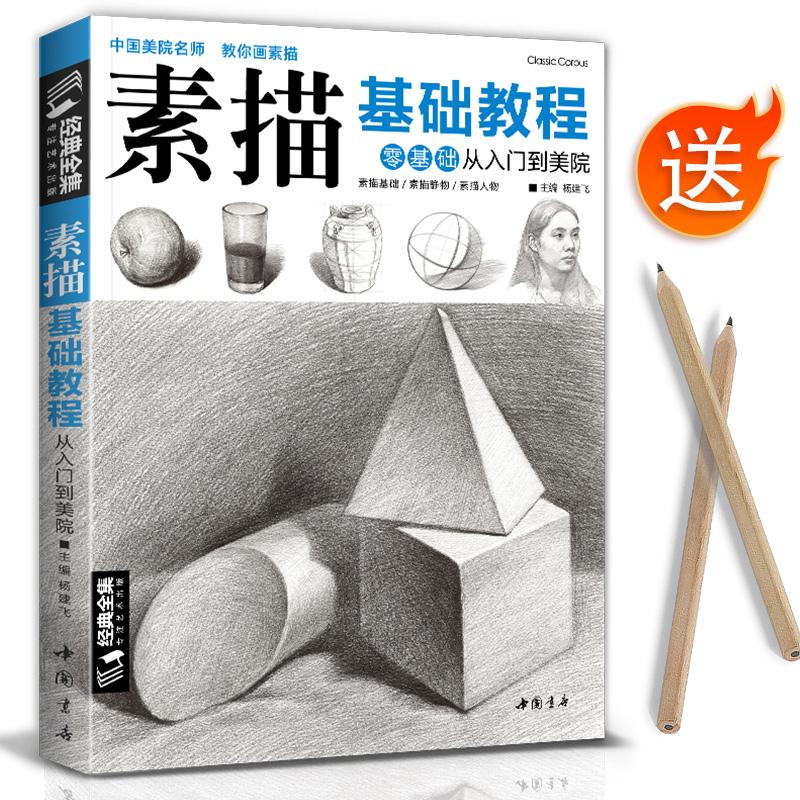 Рисунки карандашом Артикул 542010413581