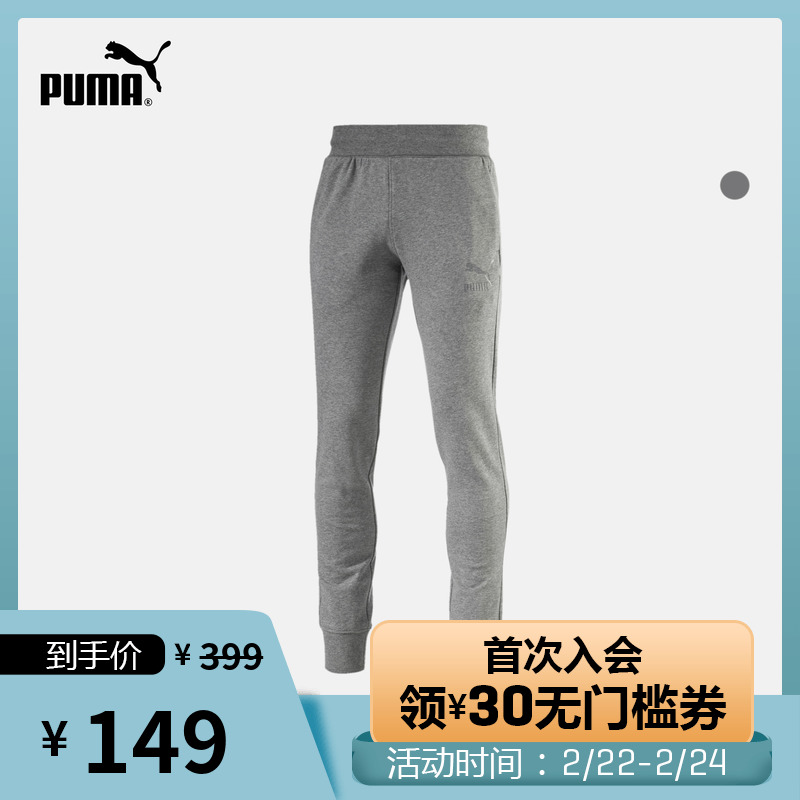 Puma puma official authentic spring and autumn men's drawstring closing sports casual pants pants 573860