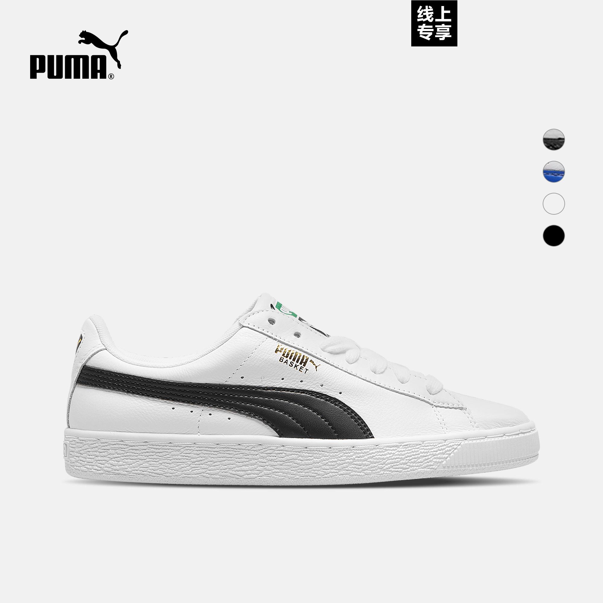 PUMA彪马官方 刘昊然同款 男女同款休闲鞋 Basket Classic 354367