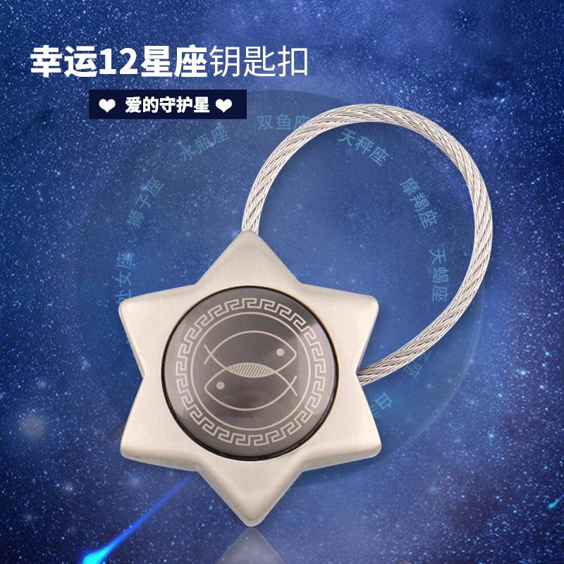 米勒斯十二星座钥匙扣男女个性ins创意金属 汽车钥匙挂件创意礼物