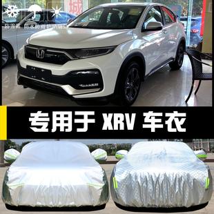 专用于东风本田XRV车衣车罩防晒防雨尘遮阳盖布隔热厚汽车套2020品牌