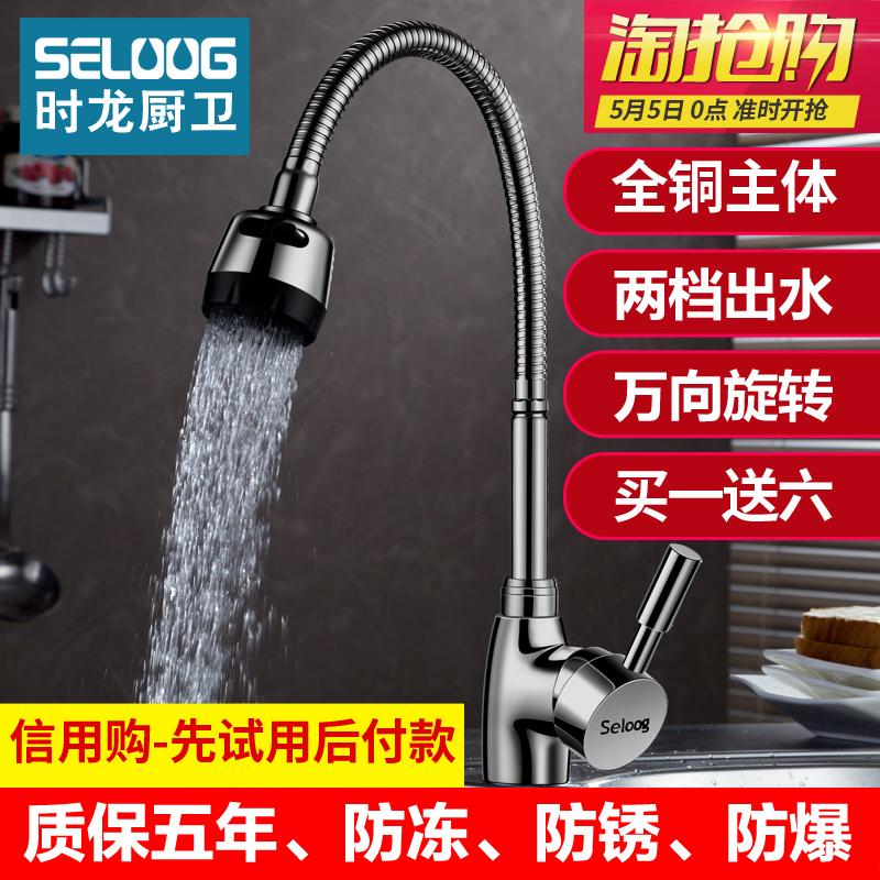 全铜厨房水龙头冷热洗菜盆304不锈钢水槽单冷万向旋转家用洗脸盆