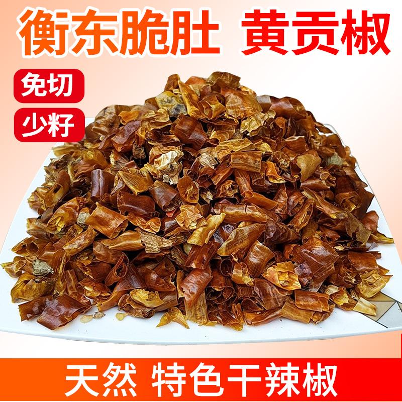 湖南衡阳特产衡东黄贡椒黄辣椒干货500g特香微辣干辣椒圈免切少籽
