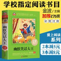 歲12109876正版小學生幽默笑話大王彩圖注音班主任推薦小書蟲閱讀系列小學生新課標叢書二三年級兒童讀物元21本3選購
