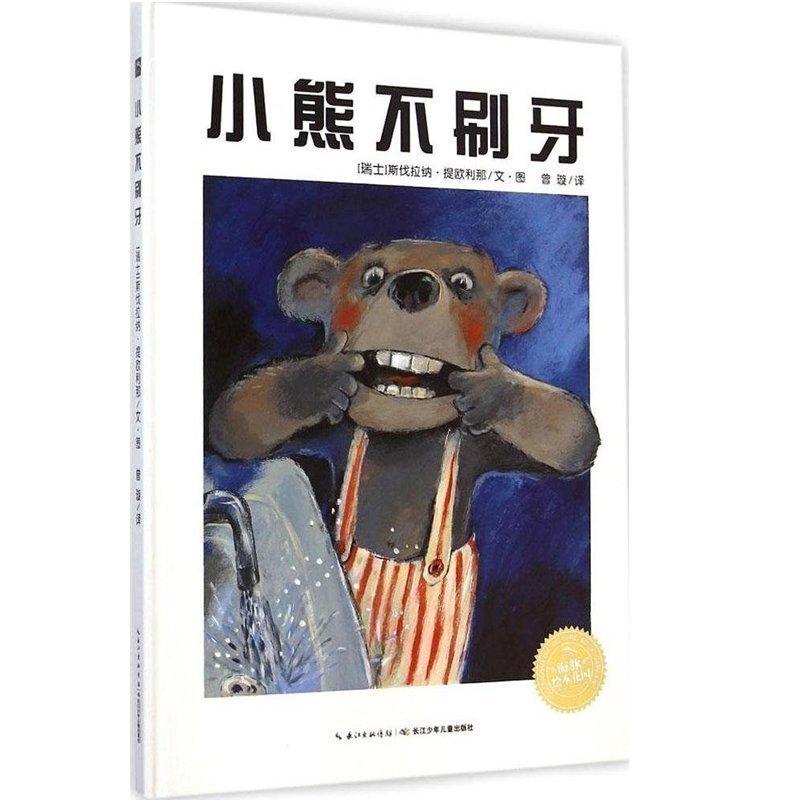 新版 小熊不刷牙/海豚绘本花园 1-2-3-4-5-6岁幼儿图画故事书籍 宝宝情商培育启蒙读物 亲子阅读睡前故事书儿童情绪管理成长必读书
