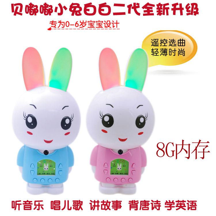 贝嘟嘟酷乐早教故事机4G可充电下载 婴幼儿童MP3早教益智玩具包邮