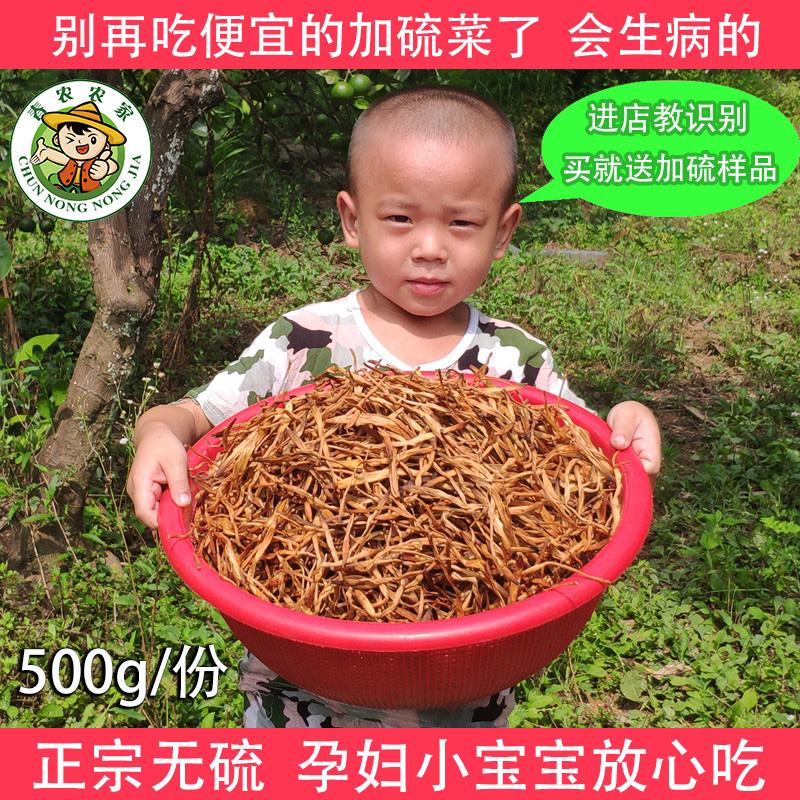 黄花菜干货 农家自产500g新鲜无硫特级金针菜湖南邵东土特产包邮图片