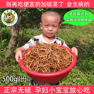 农家自产500g新鲜特级黄花菜干货