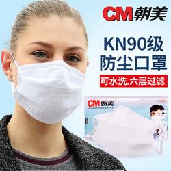 朝美新2002型防尘口罩一次性KN90工业粉尘透气可清洗防护劳保口罩