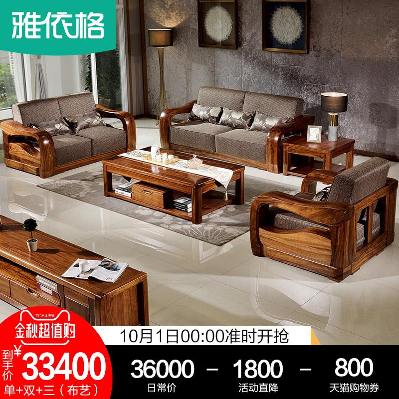 现代中式实木沙发非洲乌金木全实木沙发组合实木布艺沙发1026