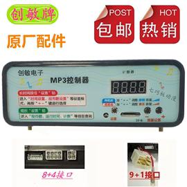创敏电子摇摇车控制器MP3摇摆机配件8+4/9+1台迪云风控制器音乐盒图片