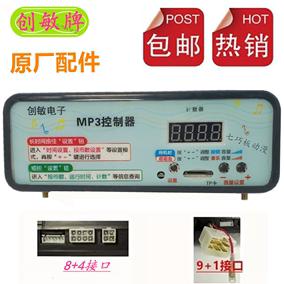 创敏电子控制器mp3 8+1摇摇车