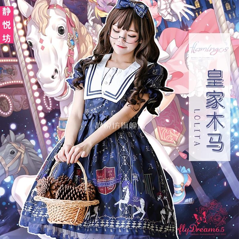 日系软妹装萌可爱皇家木马Lolita印花op短袖连衣裙洛丽塔萝莉洋装