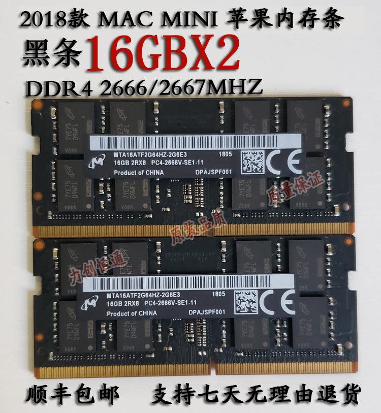 2018款 Mac mini 32G(2X16G) DDR4 2666MHz 2667 苹果黑条内存条