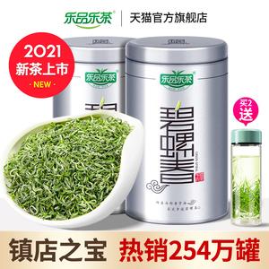 乐品乐茶2021特级散装125g毛尖茶叶