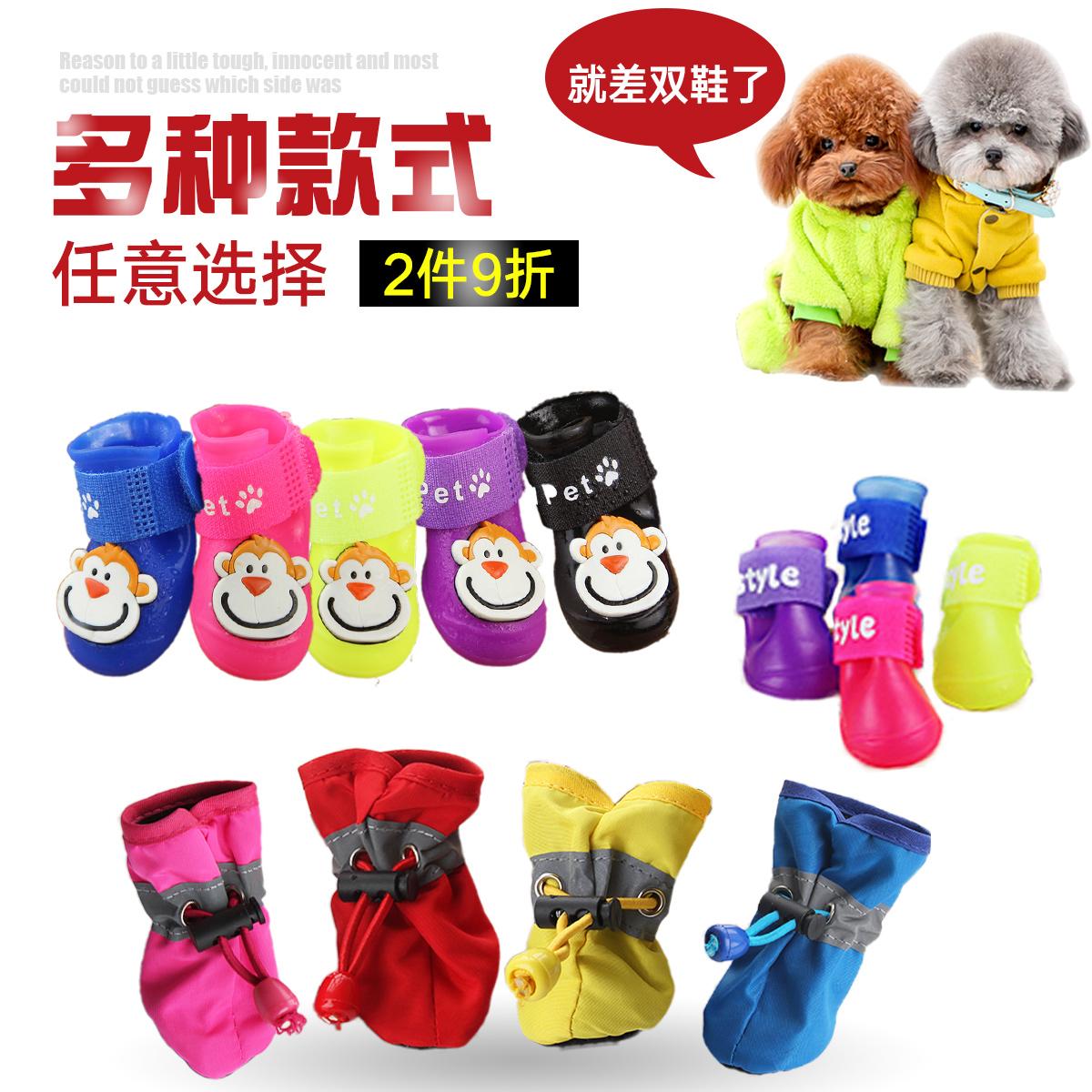 Собака обувь желе водонепроницаемый сапоги почетным гостем тедди собака сапоги домашнее животное собака обувь домашнее животное сапоги дождь день обувь