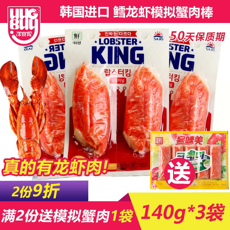 韩国思潮大林鳕龙虾模拟蟹肉棒即食无法呼吸手撕蟹柳足棒海味零食