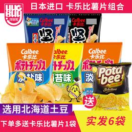 日本进口Calbee卡乐比薯片大礼包海盐黄油味土豆片膨化休闲零食品