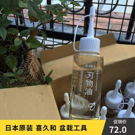 日本椿油 喜久和刃物油 工具保养油 护刀 园艺剪 刀具护理100ml图片