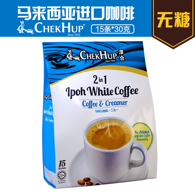 Chekhup zehe Ipoh two in one sugar free instant white coffee 450g imported from Malaysia